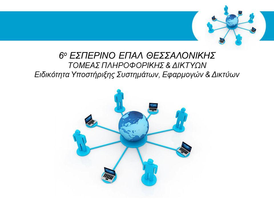 Free Powerpoint Templates Δραστηριότητες του τομέα Πληροφορικής Ο τομέας Πληροφορικής, πέρα από το το υψηλό επίπεδο κατάρτισης του προσωπικού που διαθέτει, παρέχει: Πρακτική μαθημάτων σε αληθινό επαγγελματικό περιβάλλον  Οι μαθητές δημιούργησαν και συντηρούν τον ιστοχώρο του Κοινωνικού Ιατρείου Αλληλεγγύης Θεσσαλονίκης  Ο συνάδελφος κ.