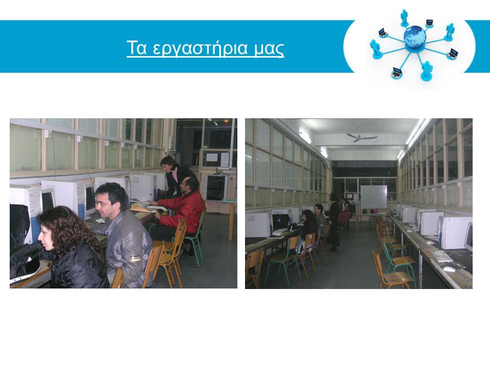 Free Powerpoint Templates Τα εργαστήρια μας