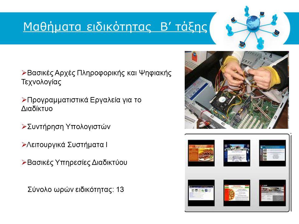 Free Powerpoint Templates Μαθήματα ειδικότητας Β' τάξης  Βασικές Αρχές Πληροφορικής και Ψηφιακής Τεχνολογίας  Προγραμματιστικά Εργαλεία για το Διαδίκτυο  Συντήρηση Υπολογιστών  Λειτουργικά Συστήματα Ι  Βασικές Υπηρεσίες Διαδικτύου Σύνολο ωρών ειδικότητας: 13