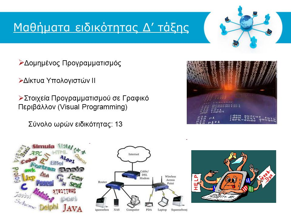 Free Powerpoint Templates Μαθήματα ειδικότητας Δ' τάξης  Δομημένος Προγραμματισμός  Δίκτυα Υπολογιστών ΙΙ  Στοιχεία Προγραμματισμού σε Γραφικό Περιβάλλον (Visual Programming) Σύνολο ωρών ειδικότητας: 13