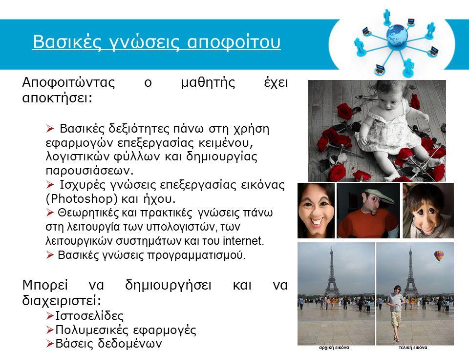 Free Powerpoint Templates Τα εργαστήρια μας Ο συνάδελφος κ. Βουλγαρίδης και μαθητές επί το έργον…