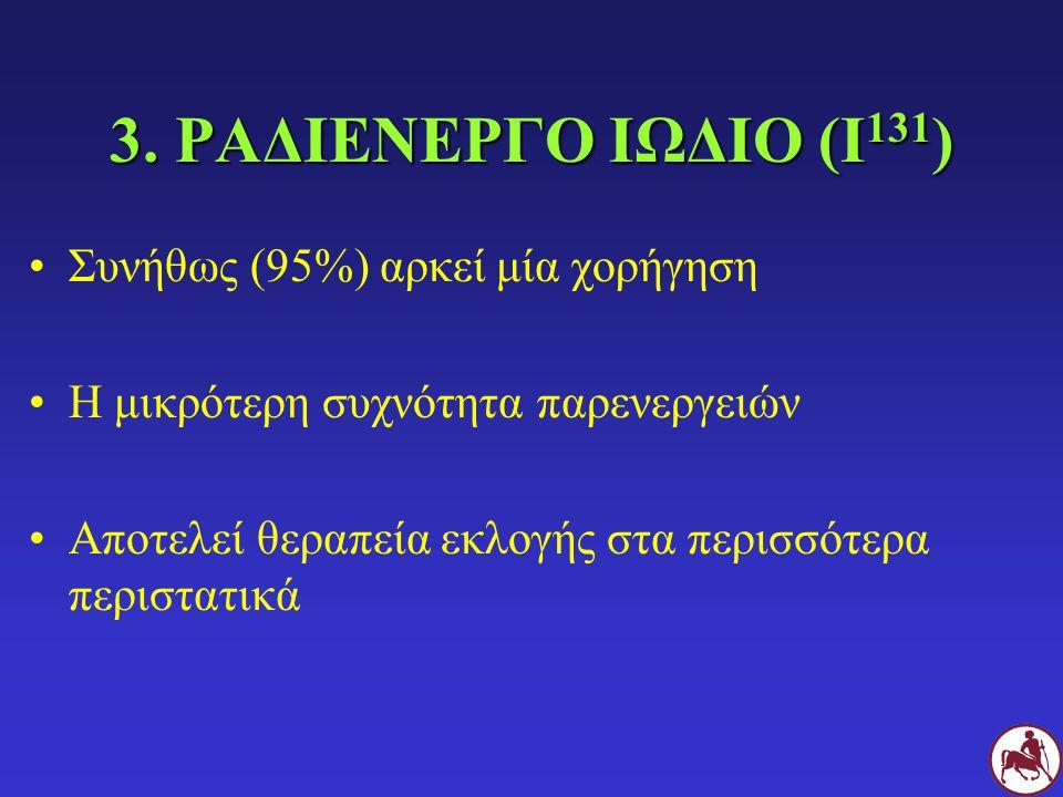 3. ΡΑΔΙΕΝΕΡΓΟ ΙΩΔΙΟ (Ι 131 ) Συνήθως (95%) αρκεί μία χορήγηση Η μικρότερη συχνότητα παρενεργειών Αποτελεί θεραπεία εκλογής στα περισσότερα περιστατικά