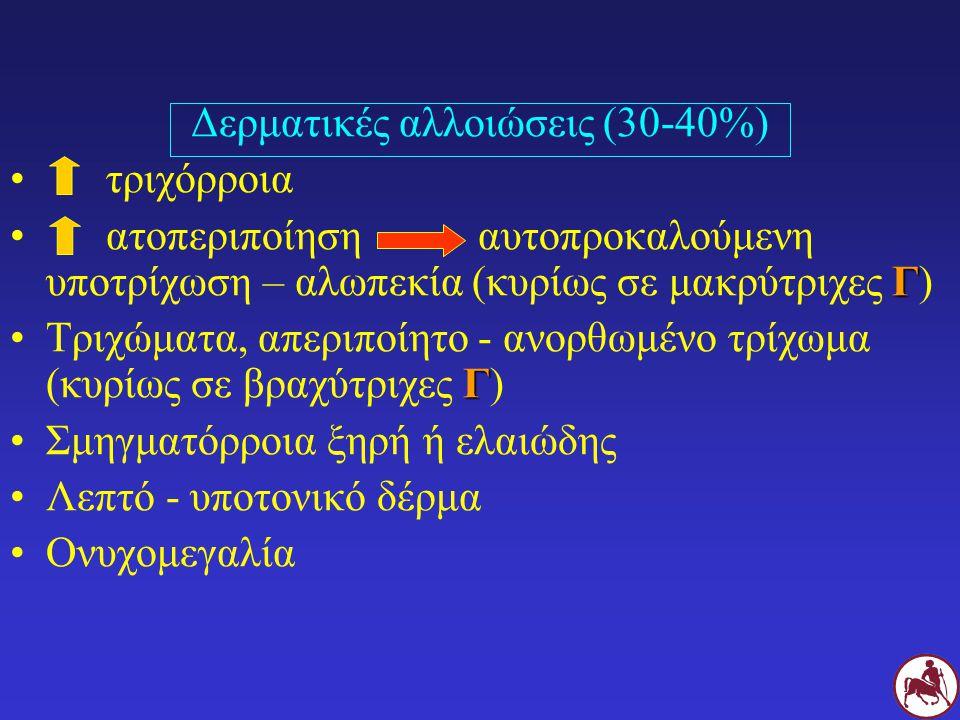 Ψηλάφηση θυρεοειδή Βρογχοκήλη (> 90%) Νευρομυϊκά Μυϊκή αδυναμία - ατροφία, εύκολη κόπωση, μυϊκός τρόμος, κλίση προς τα κάτω της κεφαλής Επιληπτικές κρίσεις (σπάνια), άσκοπη περιπλάνηση Πεπτικό Πολυφαγία Έμετοι, διάρροια,όγκος κοπράνων, στεατόρροια Συνυπάρχουσες ενδοκρινοπάθειες ΣΔ τύπου ΙΙΙ (σπάνια)