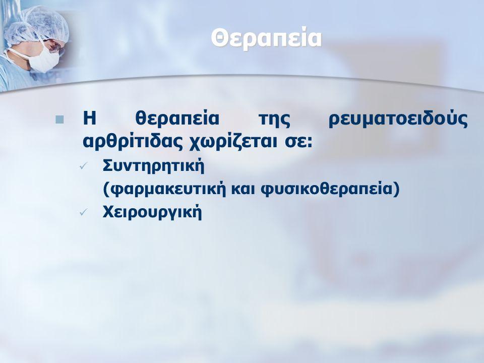 Θεραπεία Η θεραπεία της ρευματοειδούς αρθρίτιδας χωρίζεται σε: Συντηρητική (φαρμακευτική και φυσικοθεραπεία) Χειρουργική