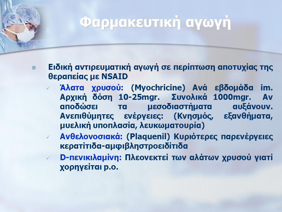 Φαρμακευτική αγωγή Ειδική αντιρευματική αγωγή σε περίπτωση αποτυχίας της θεραπείας με NSAID Άλατα χρυσού: (Myochricine) Ανά εβδομάδα im.