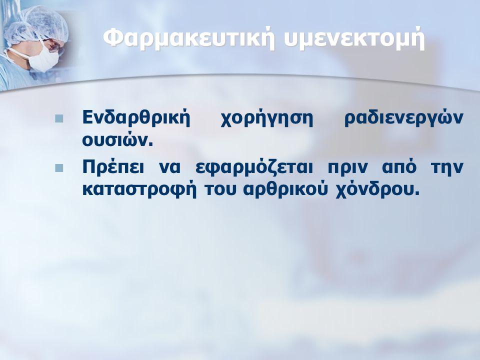 Φαρμακευτική υμενεκτομή Ενδαρθρική χορήγηση ραδιενεργών ουσιών.