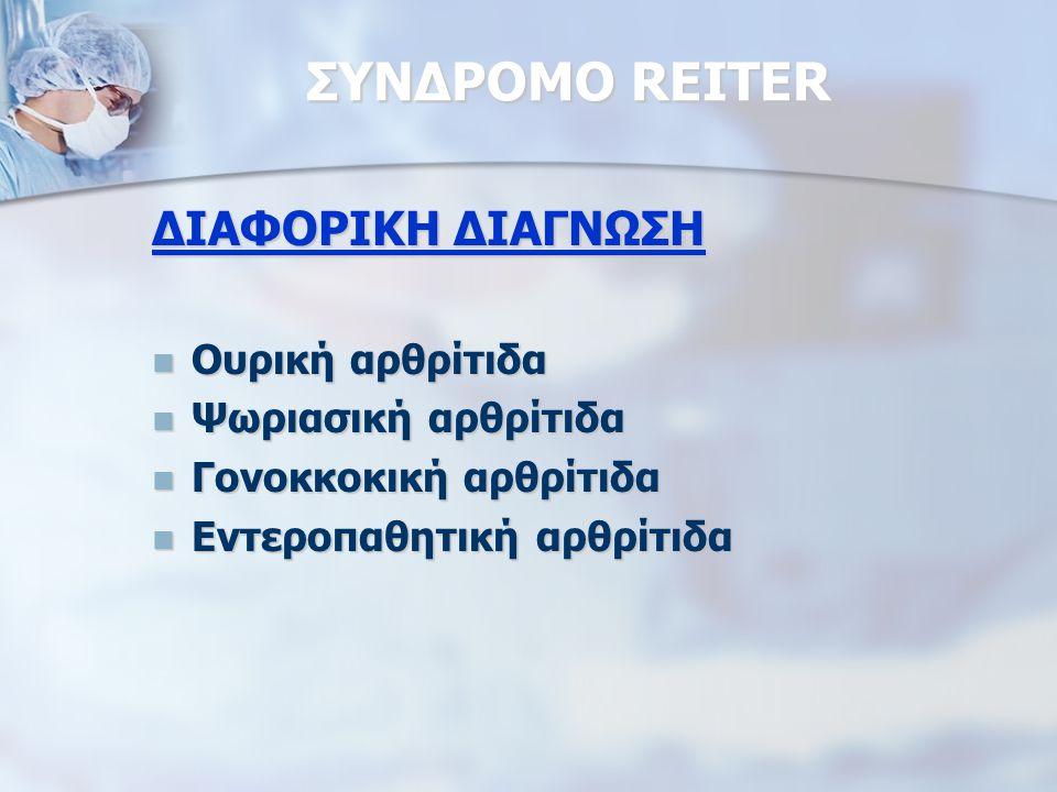 ΣΥΝΔΡΟΜΟ REITER ΔΙΑΦΟΡΙΚΗ ΔΙΑΓΝΩΣΗ Ουρική αρθρίτιδα Ουρική αρθρίτιδα Ψωριασική αρθρίτιδα Ψωριασική αρθρίτιδα Γονοκκοκική αρθρίτιδα Γονοκκοκική αρθρίτιδα Εντεροπαθητική αρθρίτιδα Εντεροπαθητική αρθρίτιδα