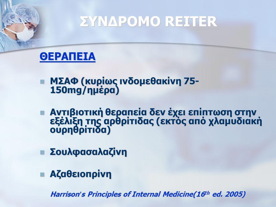 ΣΥΝΔΡΟΜΟ REITER ΘΕΡΑΠΕΙΑ ΜΣΑΦ (κυρίως ινδομεθακίνη 75- 150mg/ημέρα) ΜΣΑΦ (κυρίως ινδομεθακίνη 75- 150mg/ημέρα) Αντιβιοτική θεραπεία δεν έχει επίπτωση στην εξέλιξη της αρθρίτιδας (εκτός από χλαμυδιακή ουρηθρίτιδα) Αντιβιοτική θεραπεία δεν έχει επίπτωση στην εξέλιξη της αρθρίτιδας (εκτός από χλαμυδιακή ουρηθρίτιδα) Σουλφασαλαζίνη Σουλφασαλαζίνη Αζαθειοπρίνη Αζαθειοπρίνη Harrison ' s Principles of Internal Medicine(16 th ed.