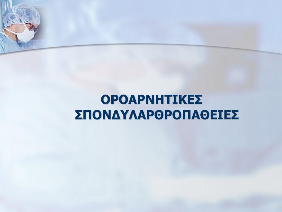 ΑΓΚΥΛΩΤΙΚΗ ΣΠΟΝΔΥΛΑΡΘΡΙΤΙΔΑ ΘΕΡΑΠΕΙΑ Οι ασκήσεις πρέπει να γίνονται συστηματικά και αφορούν κυρίως την Ενίσχυση ραχιαίων μυών Ενίσχυση κοιλιακών μυών Ενίσχυση των μυών του θώρακα (Αναπνευστική γυμναστική) Σύσταση για θαλάσσια λουτρά Ο ασθενής θα πρέπει να χρησιμοποιεί σκληρό στρώμα και να κοιμάται σε ύπτια ή πρηνή θέση Σε ορισμένες περιπτώσεις εφαρμόζονται ορθοπαιδικοί κηδεμόνες, για να μην αγκυλωθεί η ΣΣ σε κάμψη