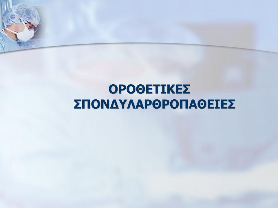 ΟΡΟΘΕΤΙΚΕΣ ΣΠΟΝΔΥΛΑΡΘΡΟΠΑΘΕΙΕΣ