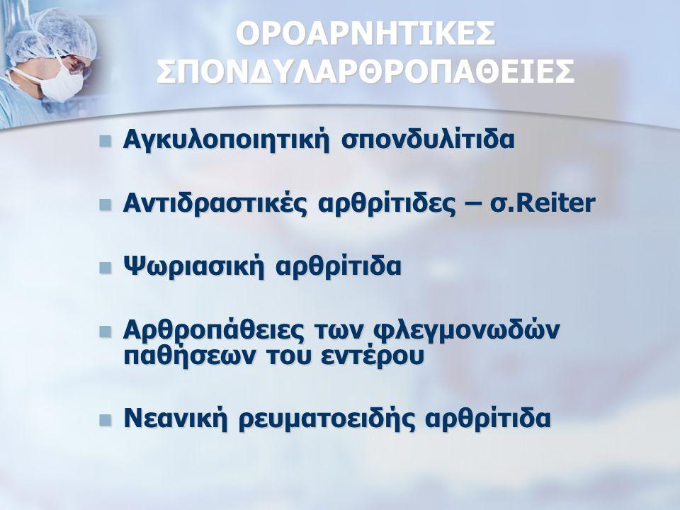 Αγκυλοποιητική σπονδυλίτιδα Αγκυλοποιητική σπονδυλίτιδα Αντιδραστικές αρθρίτιδες – σ.Reiter Αντιδραστικές αρθρίτιδες – σ.Reiter Ψωριασική αρθρίτιδα Ψωριασική αρθρίτιδα Αρθροπάθειες των φλεγμονωδών παθήσεων του εντέρου Αρθροπάθειες των φλεγμονωδών παθήσεων του εντέρου Νεανική ρευματοειδής αρθρίτιδα Νεανική ρευματοειδής αρθρίτιδα