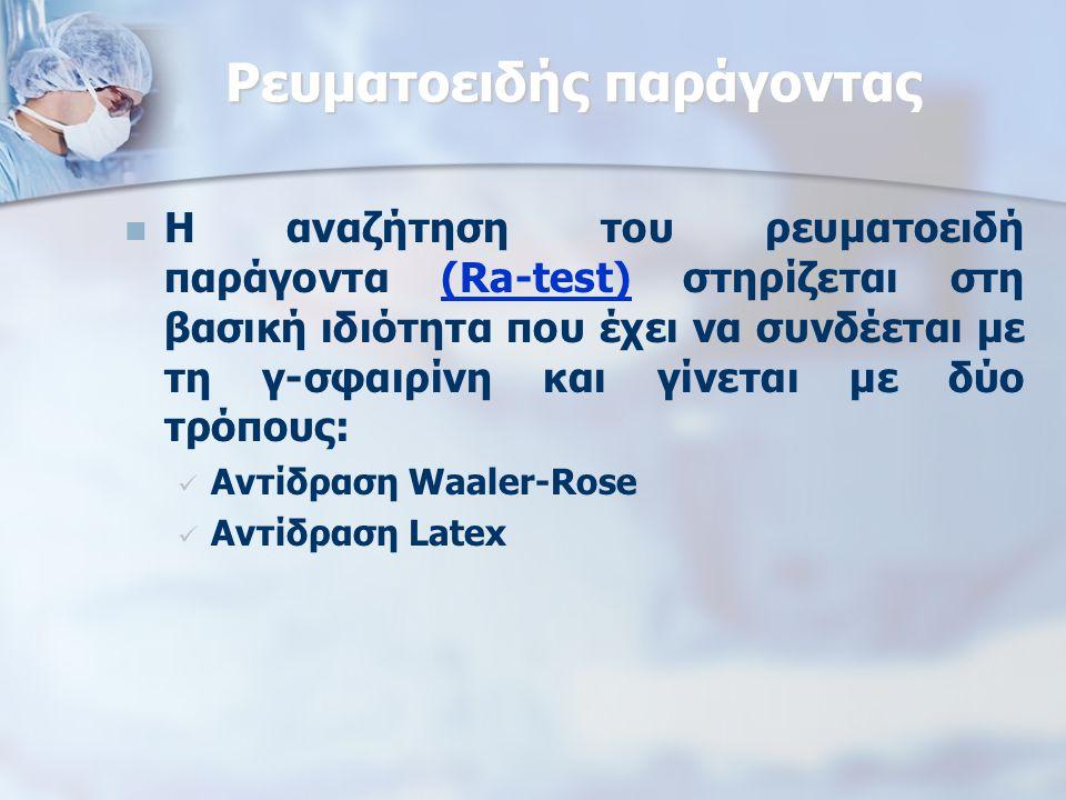 Ρευματοειδής παράγοντας Η αναζήτηση του ρευματοειδή παράγοντα (Ra-test) στηρίζεται στη βασική ιδιότητα που έχει να συνδέεται με τη γ-σφαιρίνη και γίνεται με δύο τρόπους: Αντίδραση Waaler-Rose Αντίδραση Latex