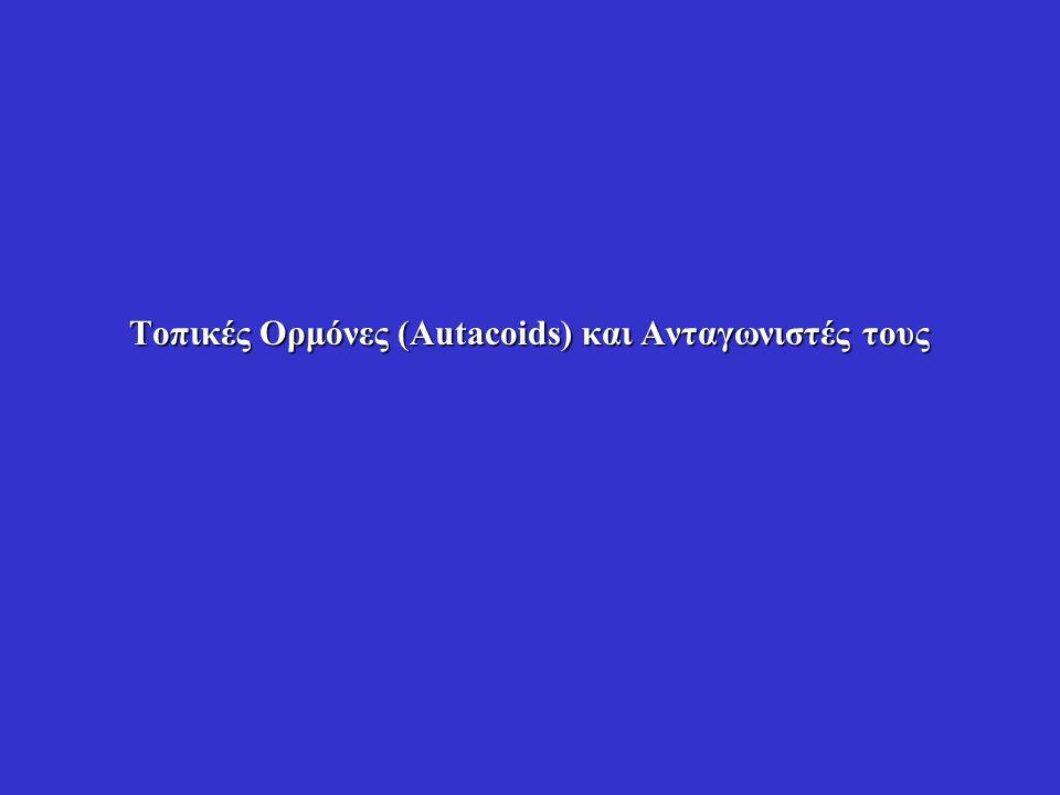 Τοπικές Ορμόνες (Autacoids) και Ανταγωνιστές τους