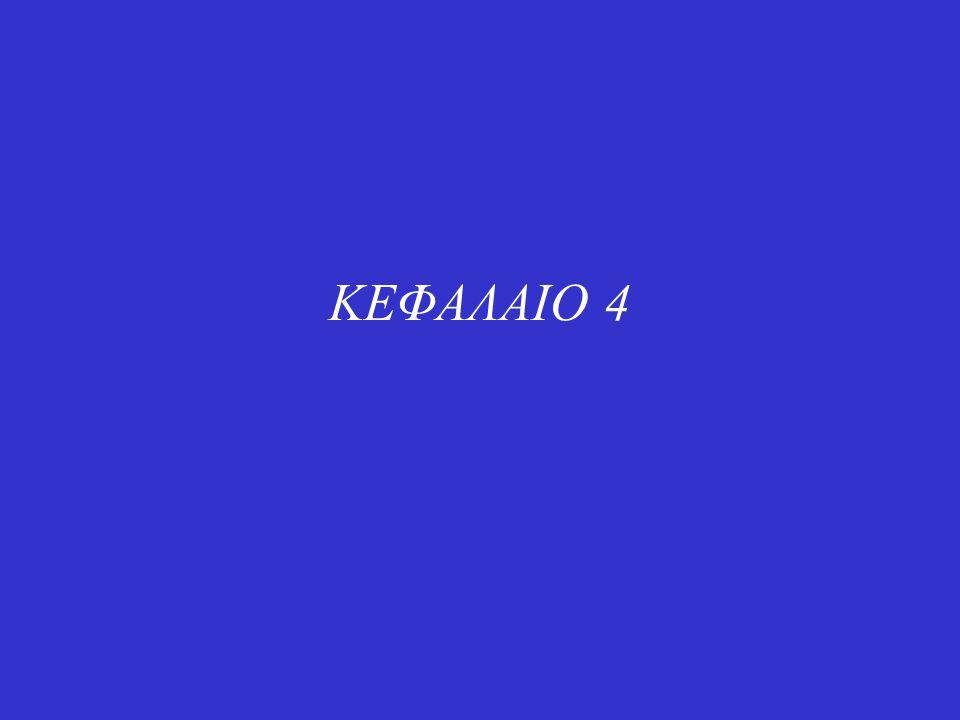 ΚΕΦΑΛΑΙΟ 4