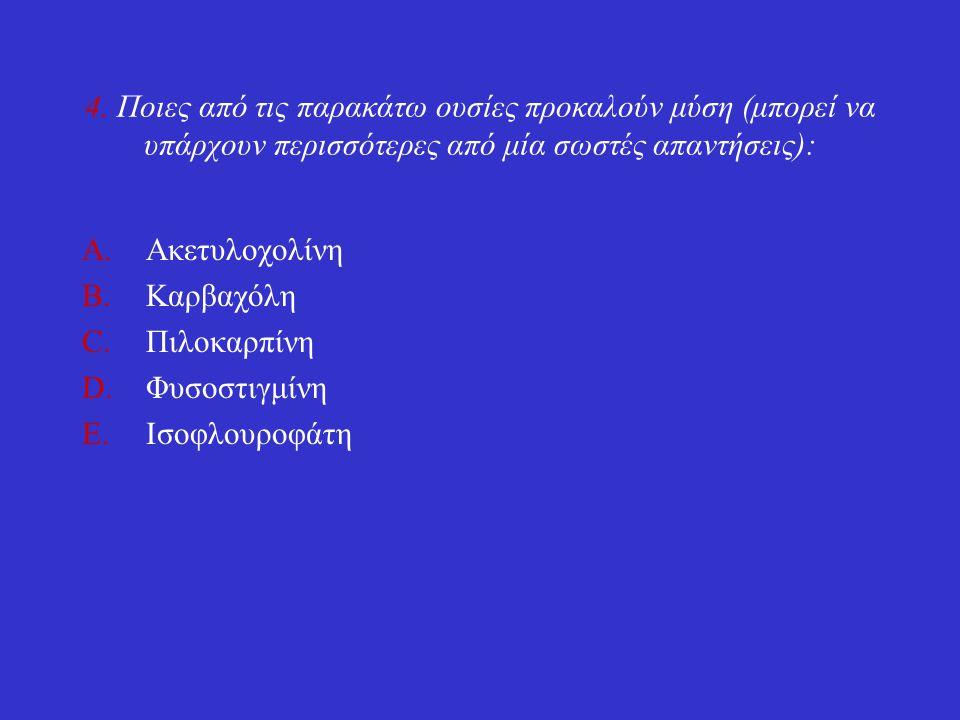 4. Ποιες από τις παρακάτω ουσίες προκαλούν μύση (μπορεί να υπάρχουν περισσότερες από μία σωστές απαντήσεις): A.Ακετυλοχολίνη B.Καρβαχόλη C.Πιλοκαρπίνη