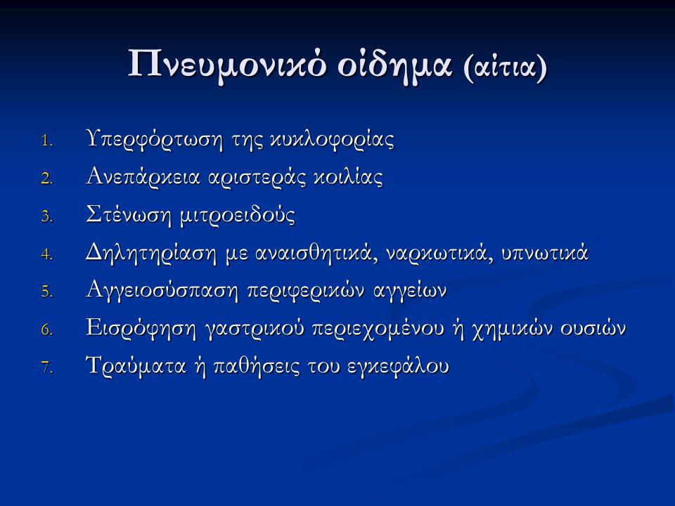 Πνευμονικό οίδημα (αίτια) 1. Υπερφόρτωση της κυκλοφορίας 2. Ανεπάρκεια αριστεράς κοιλίας 3. Στένωση μιτροειδούς 4. Δηλητηρίαση με αναισθητικά, ναρκωτι