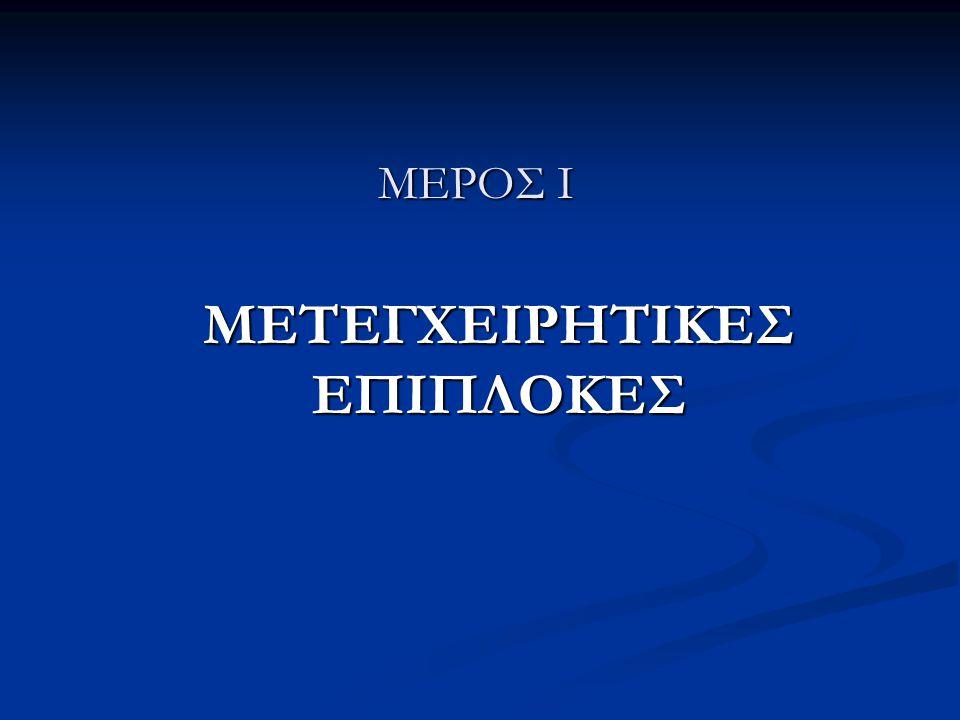 ΜΕΡΟΣ Ι ΜΕΤΕΓΧΕΙΡΗΤΙΚΕΣ ΕΠΙΠΛΟΚΕΣ