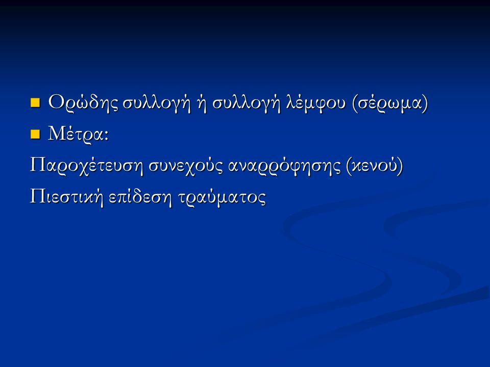 Ορώδης συλλογή ή συλλογή λέμφου (σέρωμα) Ορώδης συλλογή ή συλλογή λέμφου (σέρωμα) Μέτρα: Μέτρα: Παροχέτευση συνεχούς αναρρόφησης (κενού) Πιεστική επίδ