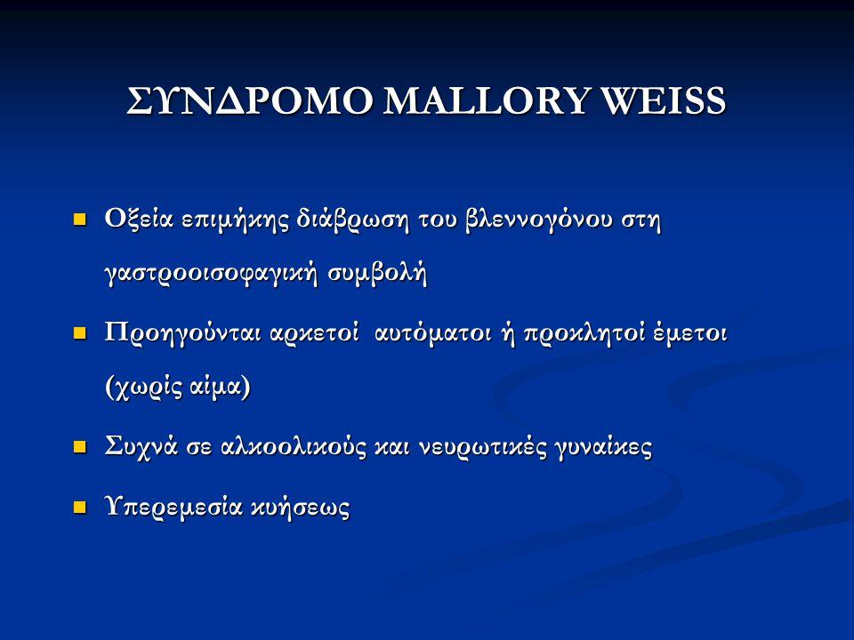 ΣΥΝΔΡΟΜΟ MALLORY WEISS Οξεία επιμήκης διάβρωση του βλεννογόνου στη γαστροοισοφαγική συμβολή Οξεία επιμήκης διάβρωση του βλεννογόνου στη γαστροοισοφαγι