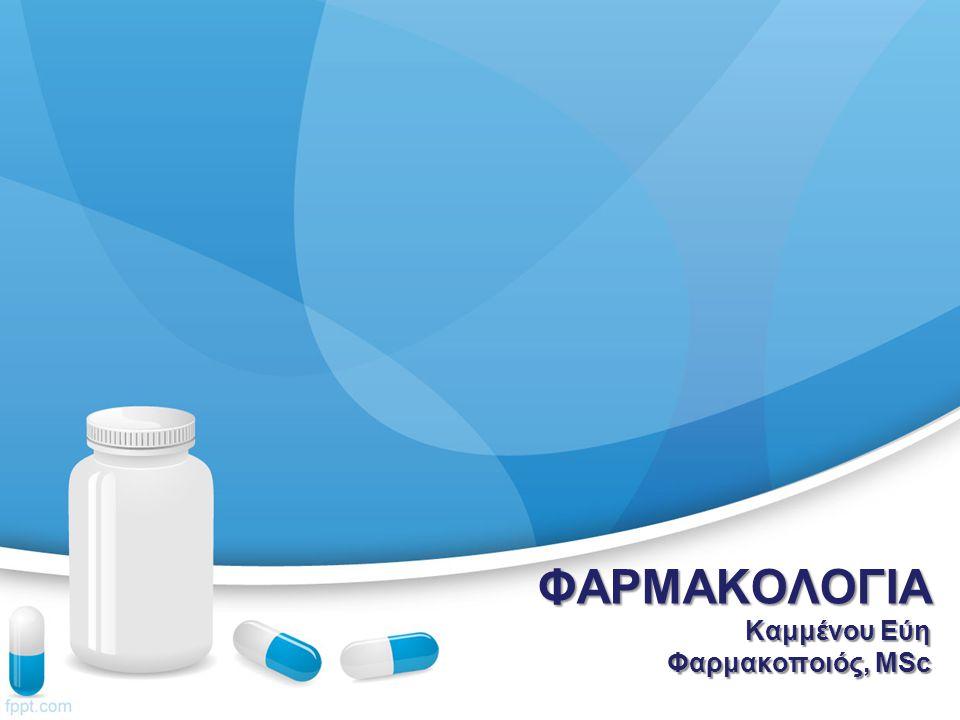 ΦΑΡΜΑΚΟΛΟΓΙΑ Καμμένου Εύη Φαρμακοποιός, MSc