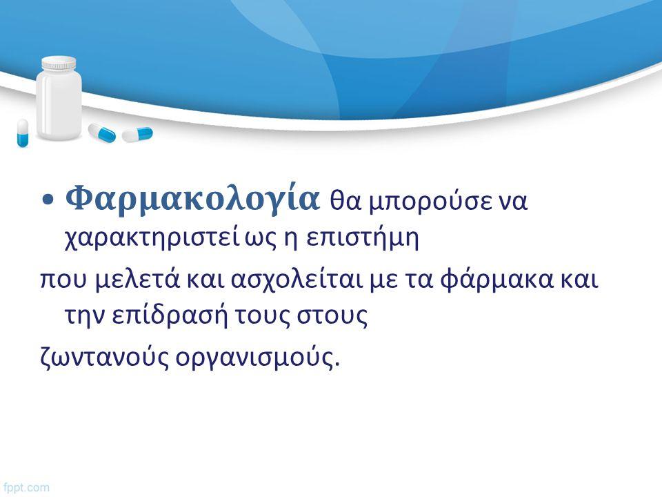 ΚΛΑΔΟΙ ΦΑΡΜΑΚΟΛΟΓΙΑΣ: 1)ΒΙΟΧΗΜΙΚΗ ΄Η ΜΟΡΙΑΚΗ ΦΑΡΜΑΚΟΛΟΓΙΑ (βιοχημική δράση των φαρμάκων σε βιολογικό υπόστρωμα, δηλ αντιδράσεις φαρμάκων με ένζυμα, υποδοχείς κ.ά.) 2)ΧΗΜΕΙΟΘΕΡΑΠΕΙΑ (ανάλυση της δράσης χημειοθεραπευτικών - αντιμεταβολίτες, αντιβιοτικά, αντιικά) 3)ΦΑΡΜΑΚΟΔΥΝΑΜΙΚΗ (μελέτη των αντιδράσεων και παρενεργειών των φαρμάκων στα διάφορα συστήματα, π.χ.