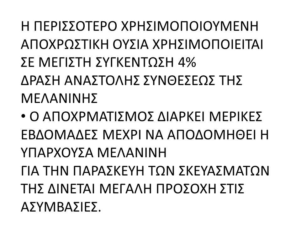 Υδροκινόνη Ασκορβικό οξύ και εστέρες του Αμιδοχλωριούχος υδράργυρος Υπεροξείδιο του υδρογόνου Υποχλωριώδες νάτριο Υπερβορικά άλατα Κατεχόλη και παράγωγα της Φυτικοί χυμοί (αγγουριών,λεμονιών) ΑΠΟΧΡΩΣΤΙΚΕΣ ΟΥΣΙΕΣ