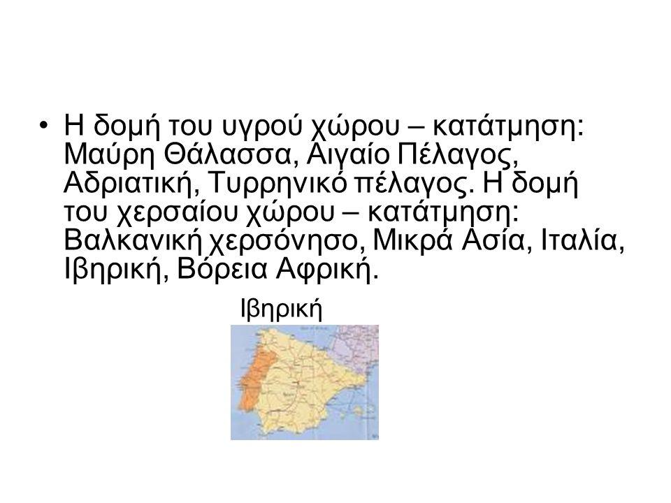 Η δομή του υγρού χώρου – κατάτμηση: Μαύρη Θάλασσα, Αιγαίο Πέλαγος, Αδριατική, Τυρρηνικό πέλαγος.