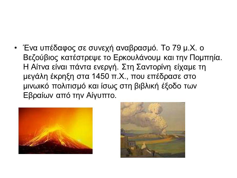 Ένα υπέδαφος σε συνεχή αναβρασμό.Το 79 μ.Χ. ο Βεζούβιος κατέστρεψε το Ερκουλάνουμ και την Πομπηία.