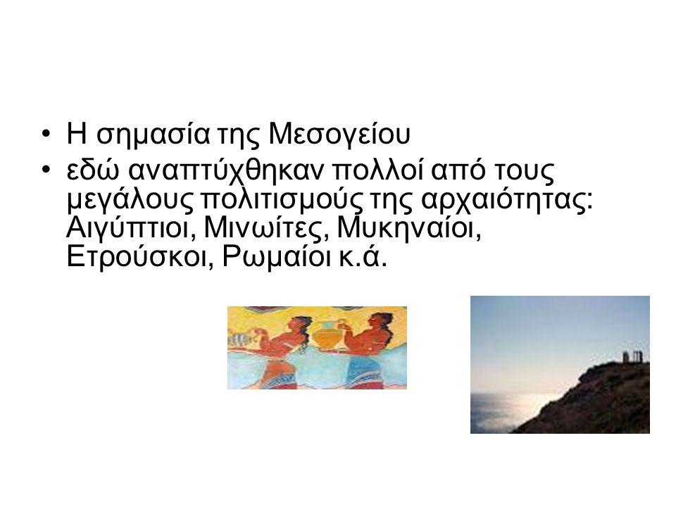 H σημασία της Μεσογείου εδώ αναπτύχθηκαν πολλοί από τους μεγάλους πολιτισμούς της αρχαιότητας: Αιγύπτιοι, Μινωίτες, Μυκηναίοι, Ετρούσκοι, Ρωμαίοι κ.ά.
