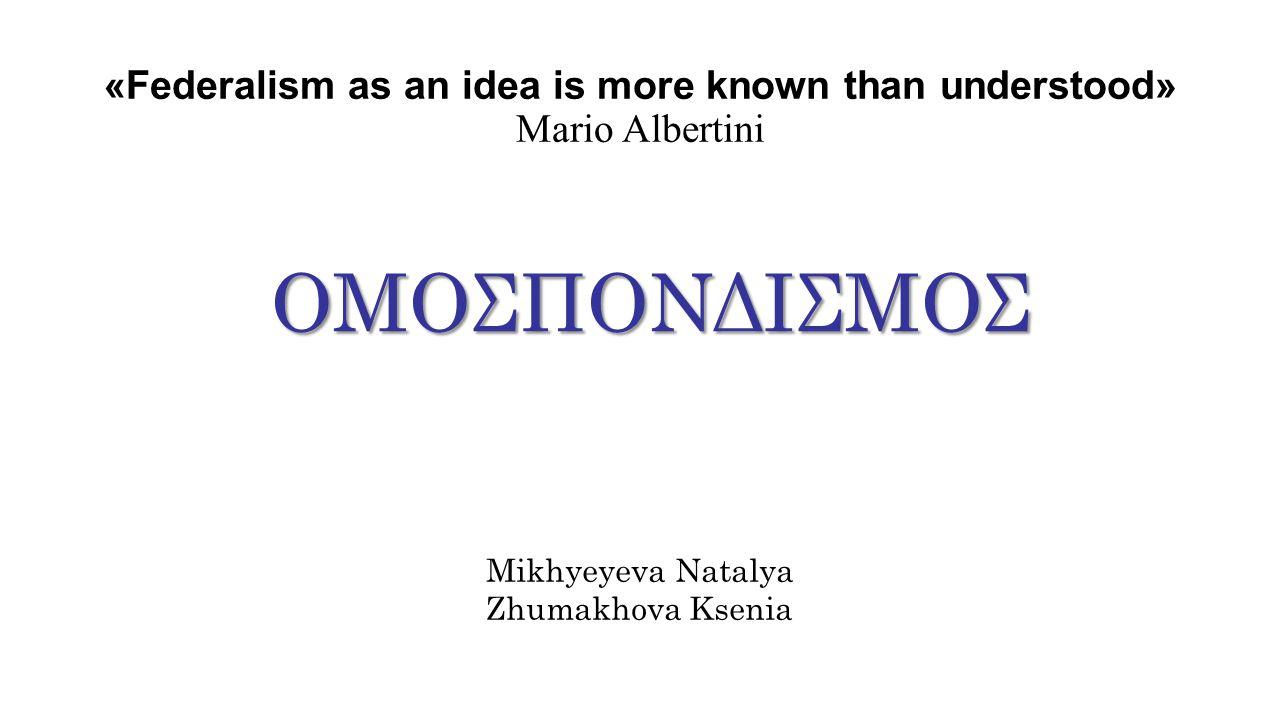 Θεωρία της Ομοσπονδίας Η έννοια του ομοσπονδισμου είναι μία από τις πρώτες και πιο σημαντικές ανάμεσα στις θεωρίες της ευρωπαϊκής ολοκλήρωσης.