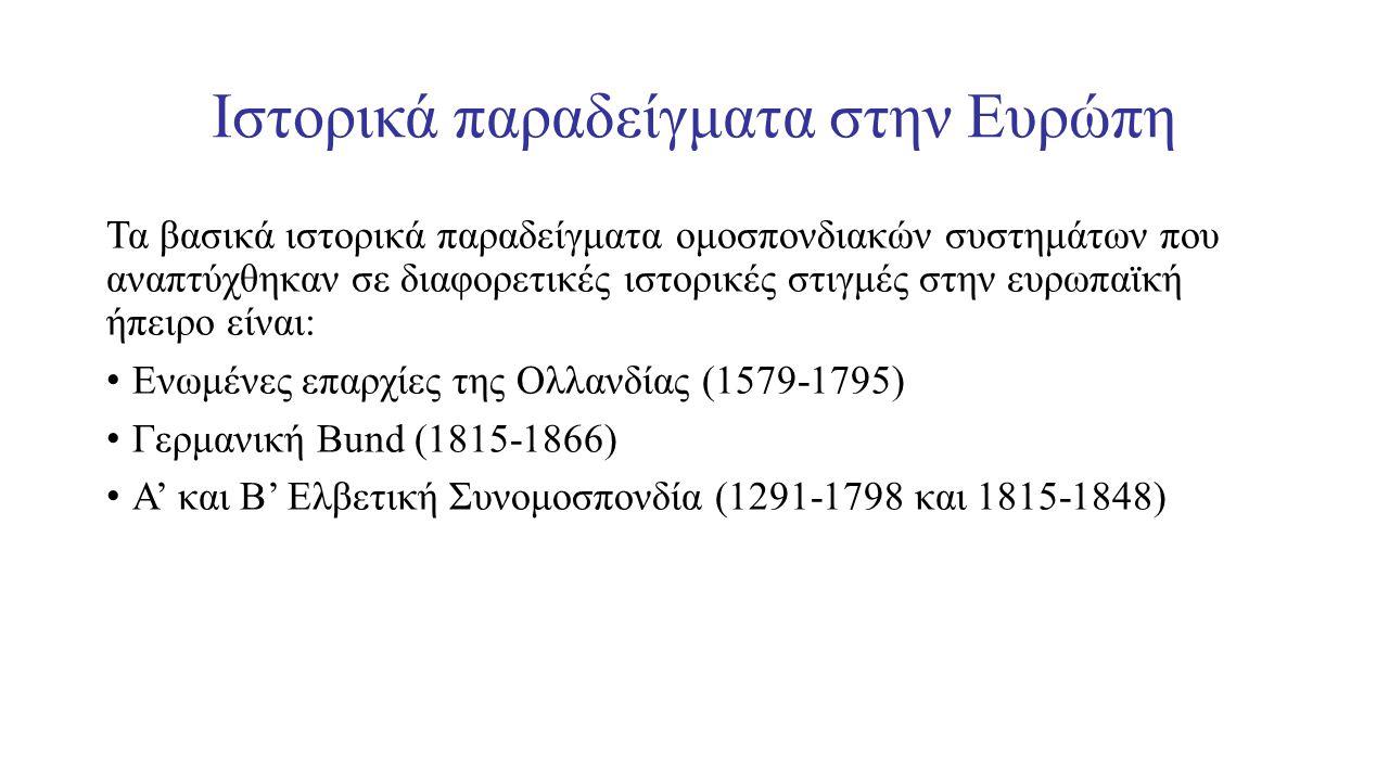 Ιστορικά παραδείγματα στην Ευρώπη Τα βασικά ιστορικά παραδείγματα ομοσπονδιακών συστημάτων που αναπτύχθηκαν σε διαφορετικές ιστορικές στιγμές στην ευρ