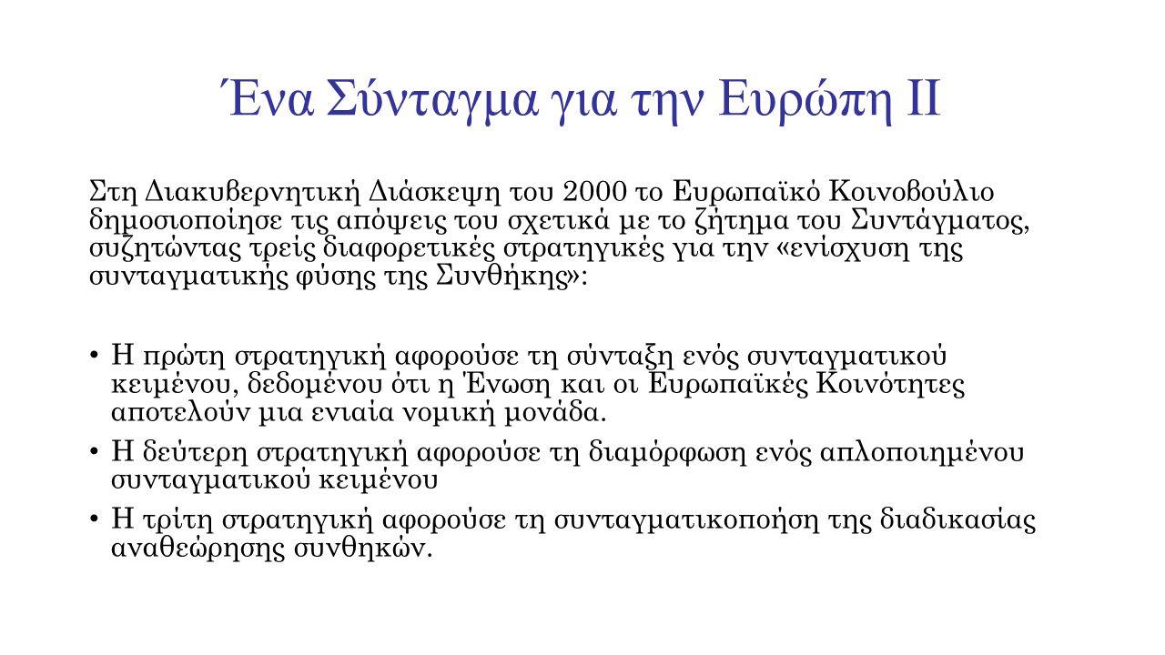 Ένα Σύνταγμα για την Ευρώπη ΙΙ Στη Διακυβερνητική Διάσκεψη του 2000 το Ευρωπαϊκό Κοινοβούλιο δημοσιοποίησε τις απόψεις του σχετικά με το ζήτημα του Συ