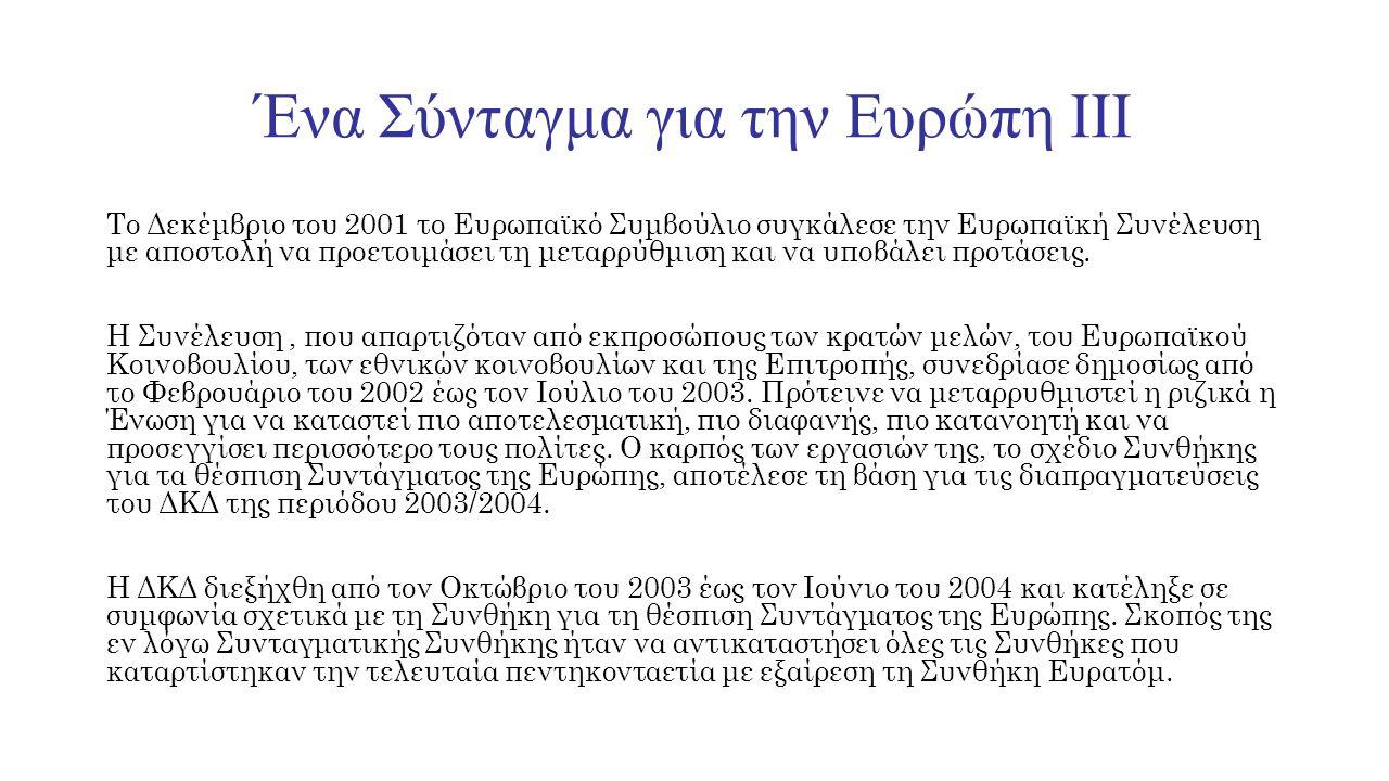 Ένα Σύνταγμα για την Ευρώπη ΙΙΙ Το Δεκέμβριο του 2001 το Ευρωπαϊκό Συμβούλιο συγκάλεσε την Ευρωπαϊκή Συνέλευση με αποστολή να προετοιμάσει τη μεταρρύθ