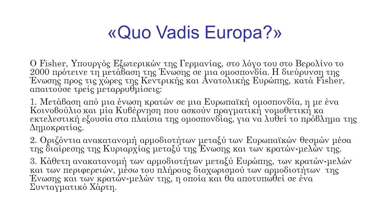 «Quo Vadis Europa?» Ο Fisher, Υπουργός Εξωτερικών της Γερμανίας, στο λόγο του στο Βερολίνο το 2000 πρότεινε τη μετάβαση της Ένωσης σε μια ομοσπονδία.