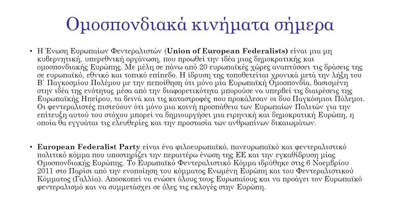Η Ένωση Ευρωπαίων Φεντεραλιστών ( Union of European Federalists) είναι μια μη κυβερνητική, υπερεθνική οργάνωση, που προωθεί την ιδέα μιας δημοκρατικής