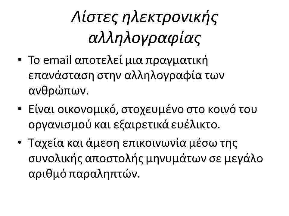 Λίστες ηλεκτρονικής αλληλογραφίας Το email αποτελεί μια πραγματική επανάσταση στην αλληλογραφία των ανθρώπων.