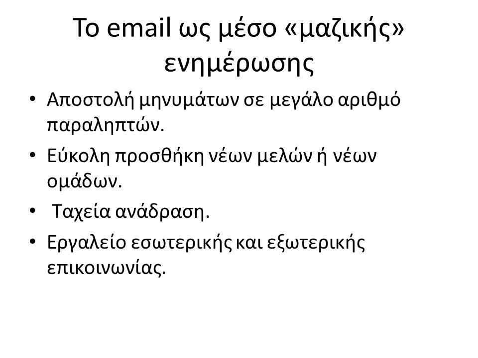 Το email ως μέσο «μαζικής» ενημέρωσης Αποστολή μηνυμάτων σε μεγάλο αριθμό παραληπτών. Εύκολη προσθήκη νέων μελών ή νέων ομάδων. Ταχεία ανάδραση. Εργαλ