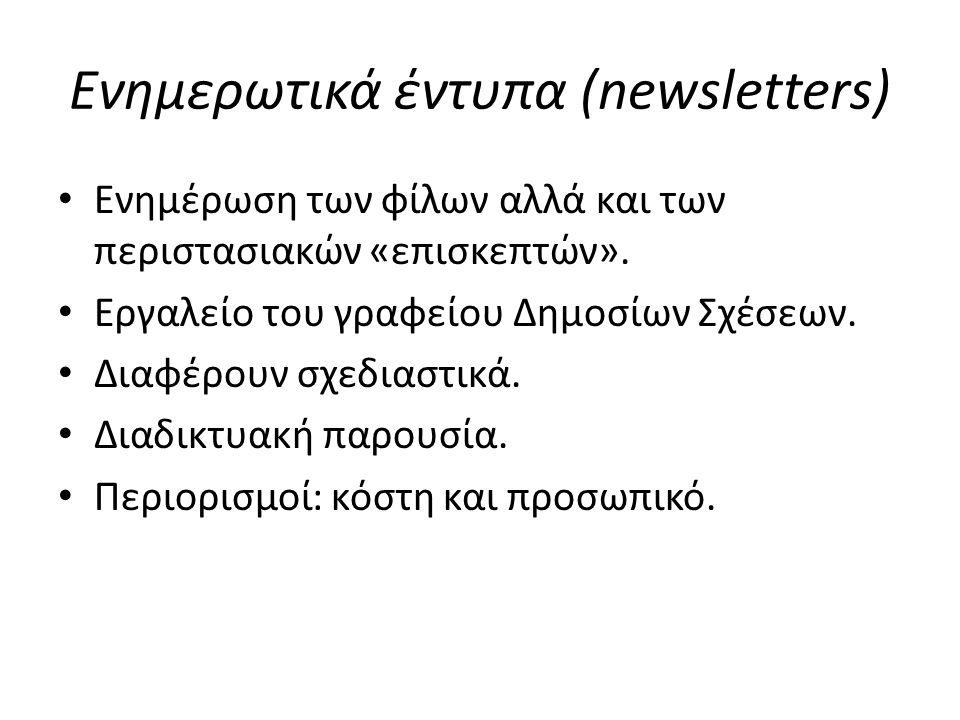 Ενημερωτικά έντυπα (newsletters) Ενημέρωση των φίλων αλλά και των περιστασιακών «επισκεπτών». Εργαλείο του γραφείου Δημοσίων Σχέσεων. Διαφέρουν σχεδια