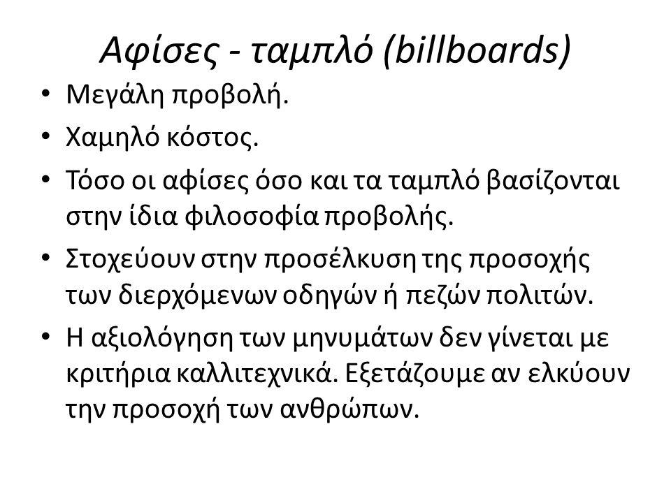 Αφίσες - ταμπλό (billboards) Μεγάλη προβολή. Χαμηλό κόστος. Τόσο οι αφίσες όσο και τα ταμπλό βασίζονται στην ίδια φιλοσοφία προβολής. Στοχεύουν στην π