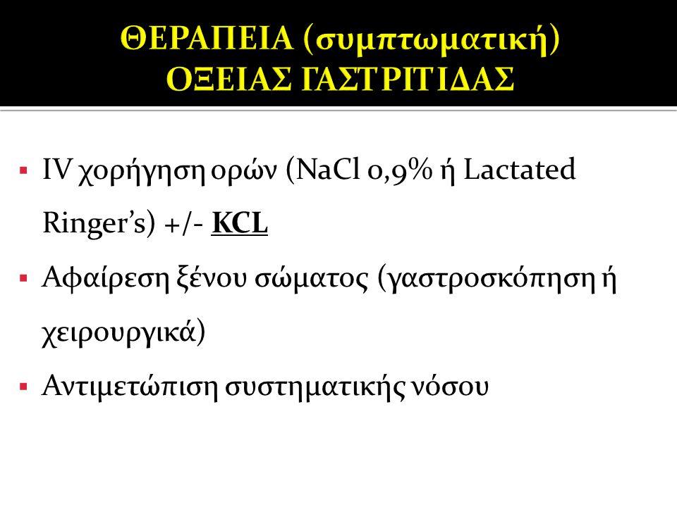  IV χορήγηση ορών (NaCl 0,9% ή Lactated Ringer's) +/- KCL  Αφαίρεση ξένου σώματος (γαστροσκόπηση ή χειρουργικά)  Αντιμετώπιση συστηματικής νόσου