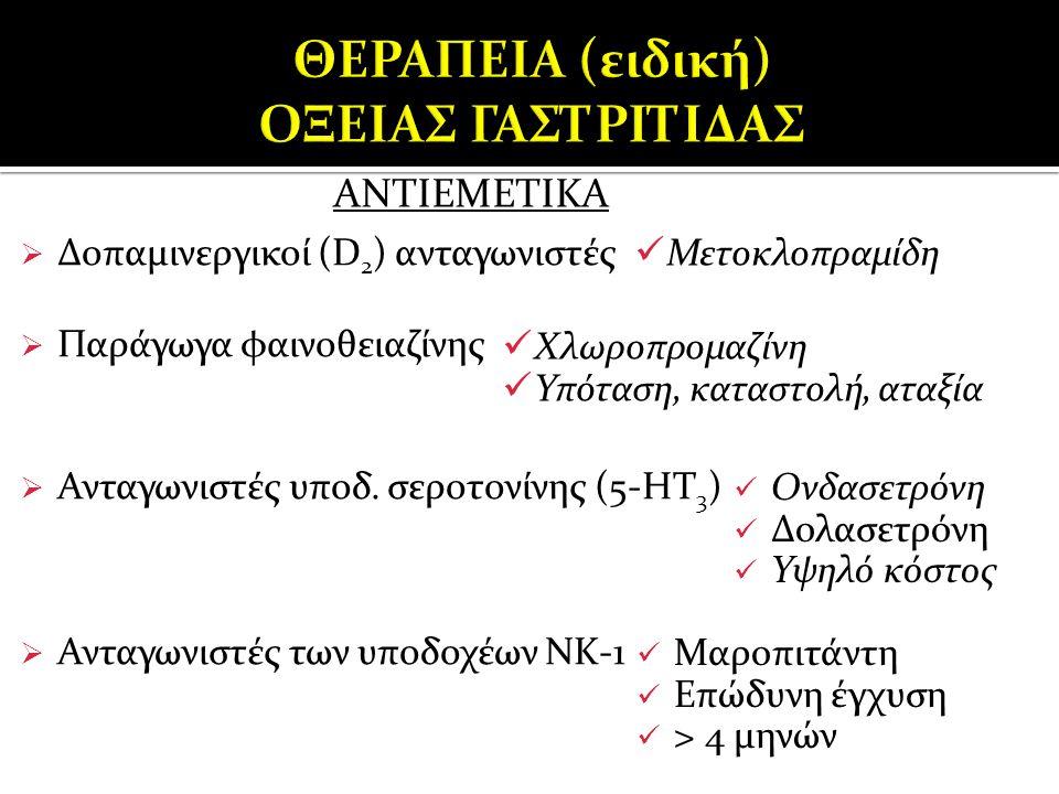  Δοπαμινεργικοί (D 2 ) ανταγωνιστές  Παράγωγα φαινοθειαζίνης  Ανταγωνιστές υποδ. σεροτονίνης (5-ΗΤ 3 )  Ανταγωνιστές των υποδοχέων ΝΚ-1 ΑΝΤΙΕΜΕΤΙΚ