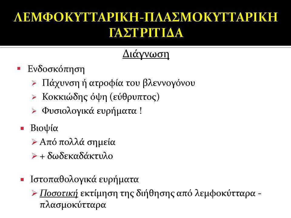 Διάγνωση  Ενδοσκόπηση  Πάχυνση ή ατροφία του βλεννογόνου  Κοκκιώδης όψη (εύθρυπτος)  Φυσιολογικά ευρήματα !  Βιοψία  Από πολλά σημεία  + δωδεκα