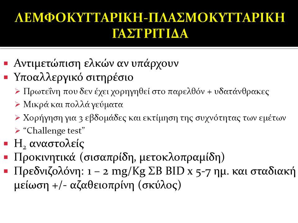  Αντιμετώπιση ελκών αν υπάρχουν  Υποαλλεργικό σιτηρέσιο  Πρωτεΐνη που δεν έχει χορηγηθεί στο παρελθόν + υδατάνθρακες  Μικρά και πολλά γεύματα  Χο