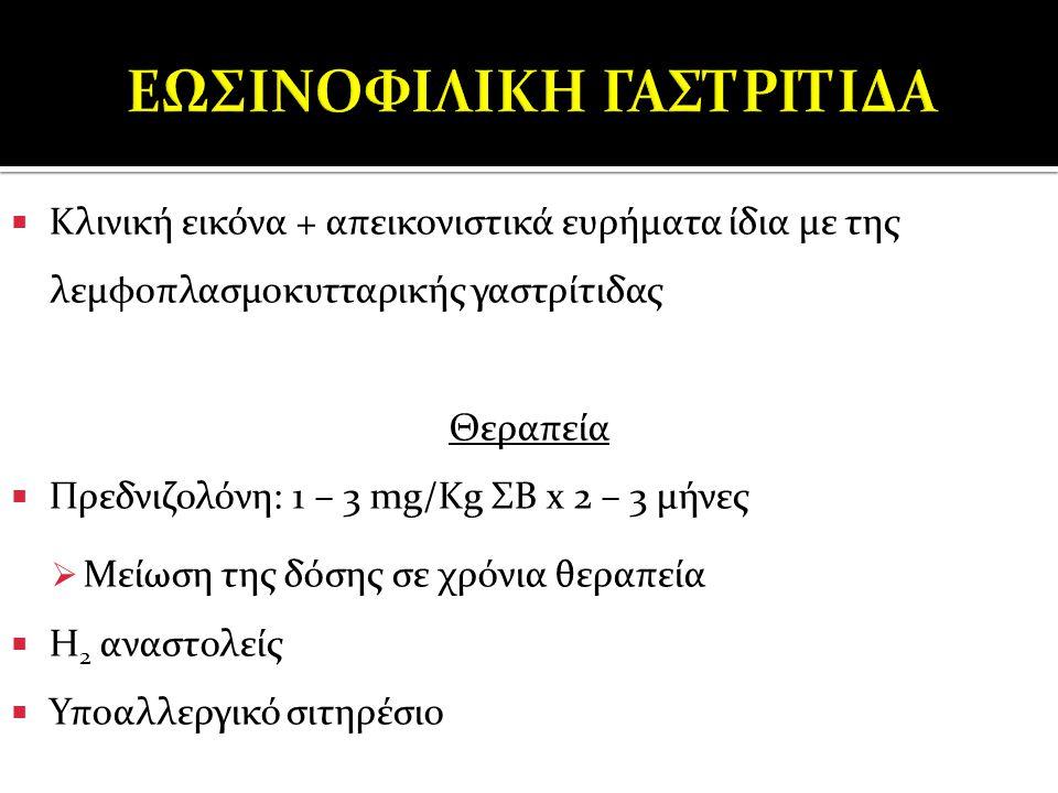  Κλινική εικόνα + απεικονιστικά ευρήματα ίδια με της λεμφοπλασμοκυτταρικής γαστρίτιδας Θεραπεία  Πρεδνιζολόνη: 1 – 3 mg/Kg ΣΒ x 2 – 3 μήνες  Μείωση
