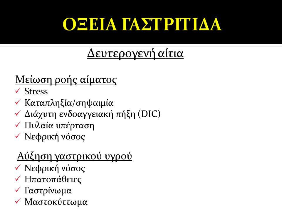 Διάγνωση  Ενδοσκόπηση  Πάχυνση ή ατροφία του βλεννογόνου  Κοκκιώδης όψη (εύθρυπτος)  Φυσιολογικά ευρήματα .