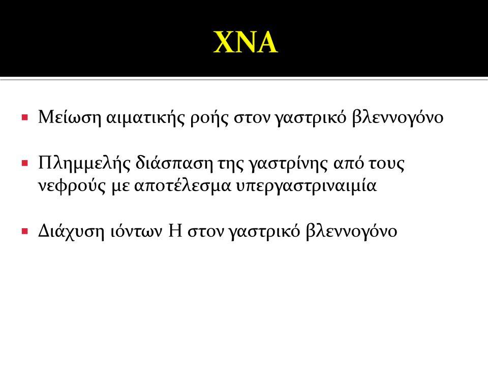  ΓΕΑ  Πλήρης βιοχημικός έλεγχος  Εξέταση ούρων  Κοπρανολογική εξέταση απλή και εμπλουτισμού κφ