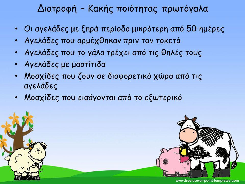 Διατροφή – Κακής ποιότητας πρωτόγαλα Οι αγελάδες με ξηρά περίοδο μικρότερη από 50 ημέρες Αγελάδες που αρμέχθηκαν πριν τον τοκετό Αγελάδες που το γάλα