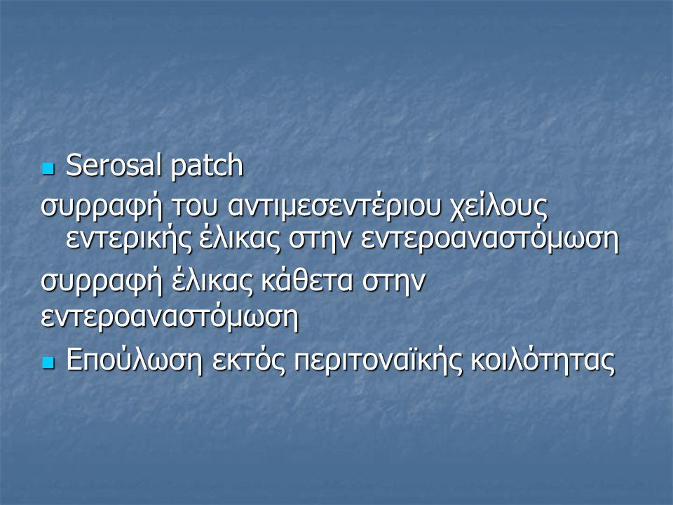 Serosal patch Serosal patch συρραφή του αντιμεσεντέριου χείλους εντερικής έλικας στην εντεροαναστόμωση συρραφή έλικας κάθετα στην εντεροαναστόμωση Επούλωση εκτός περιτοναϊκής κοιλότητας Επούλωση εκτός περιτοναϊκής κοιλότητας
