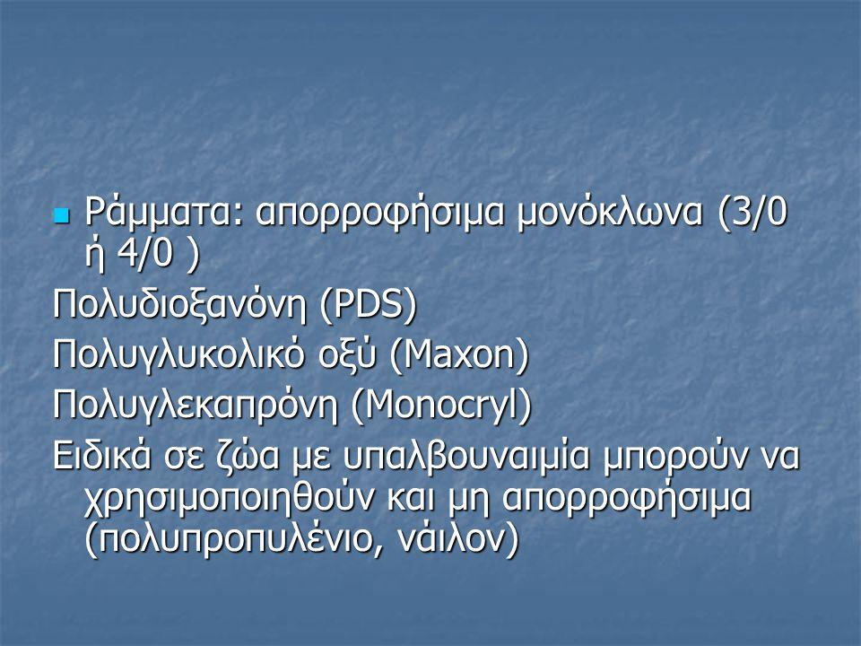 Ράμματα: απορροφήσιμα μονόκλωνα (3/0 ή 4/0 ) Ράμματα: απορροφήσιμα μονόκλωνα (3/0 ή 4/0 ) Πολυδιοξανόνη (PDS) Πολυγλυκολικό οξύ (Maxon) Πολυγλεκαπρόνη (Monocryl) Ειδικά σε ζώα με υπαλβουναιμία μπορούν να χρησιμοποιηθούν και μη απορροφήσιμα (πολυπροπυλένιο, νάιλον)