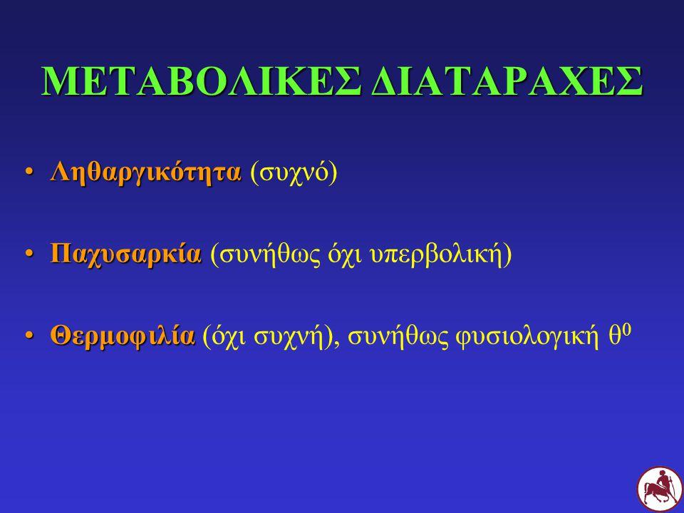 ΜΕΤΑΒΟΛΙΚΕΣ ΔΙΑΤΑΡΑΧΕΣ ΛηθαργικότηταΛηθαργικότητα (συχνό) ΠαχυσαρκίαΠαχυσαρκία (συνήθως όχι υπερβολική) ΘερμοφιλίαΘερμοφιλία (όχι συχνή), συνήθως φυσι